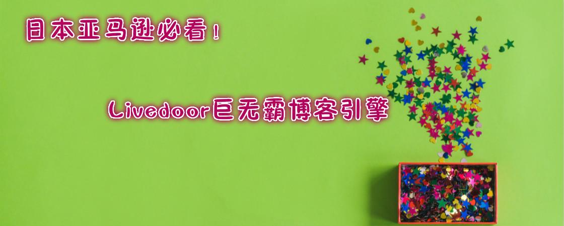 日本巨无霸博客引擎—livedoor玩法大起底(亚马逊日本站必看)