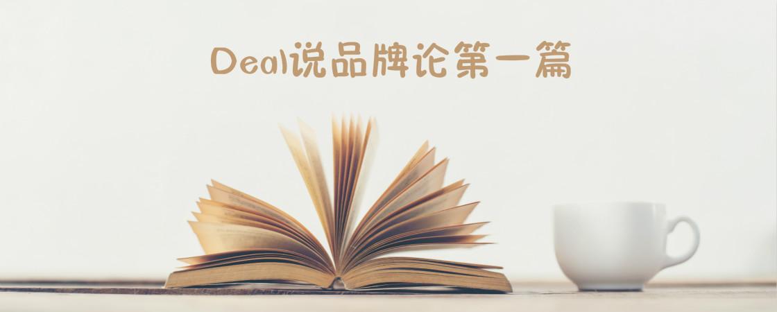 【Deal说品牌论第一篇】: 品牌推广的职业发展路径