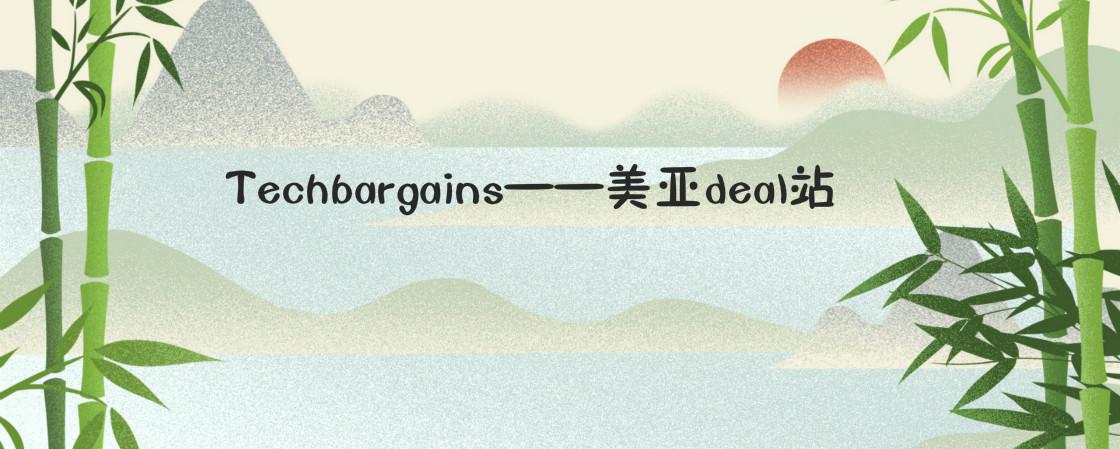 如何快速了解Techbargains推广,这篇文章你一定要看