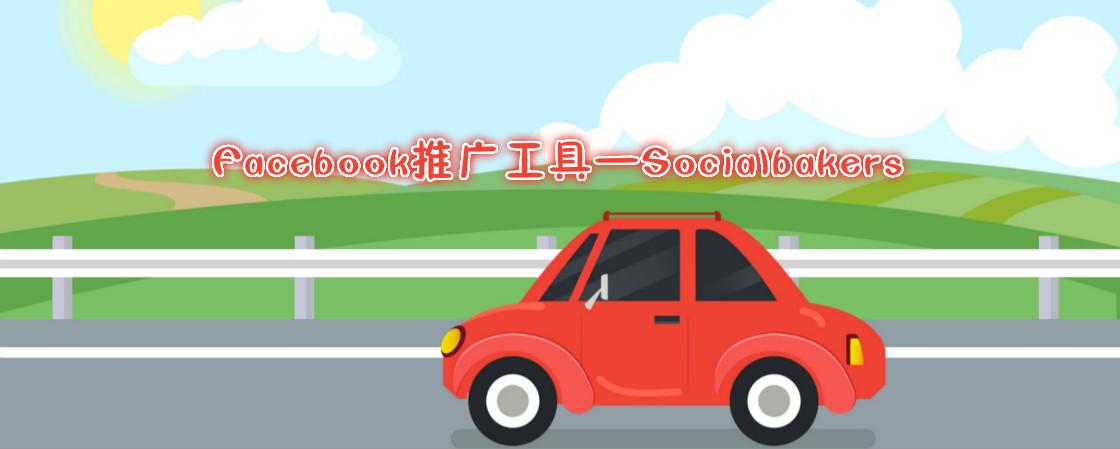学会使用Facebook推广工具——Socialbakers让你的技能飞起来!