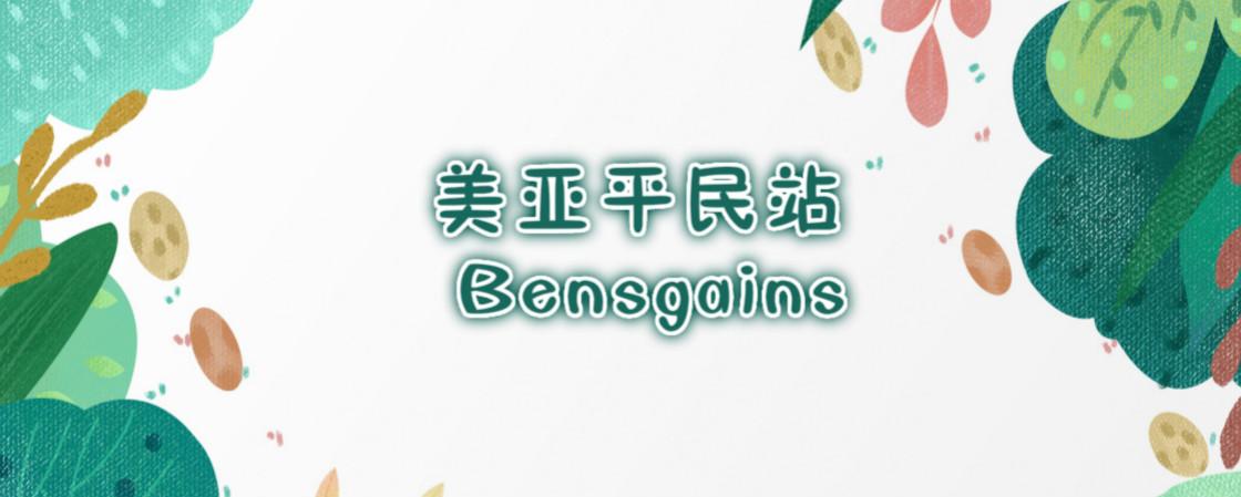 美亚平民deal站—Bensbargains推广最新整理