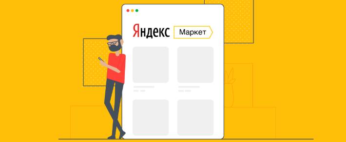 Yandex Market入驻与推广全攻略(东欧市场必看)