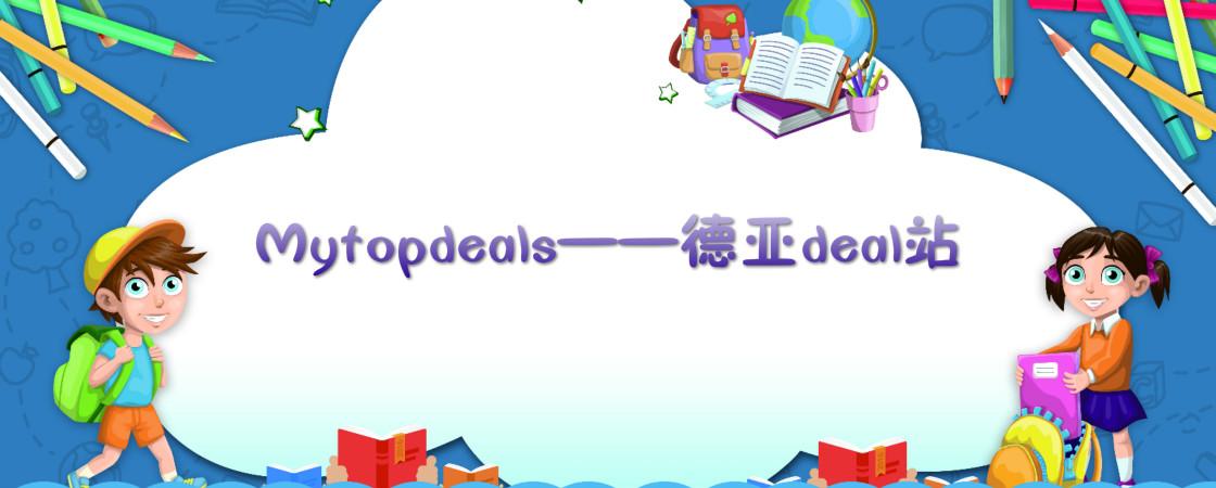 如何利用Mytopdeals推广亚马逊德国站:完整版教程!